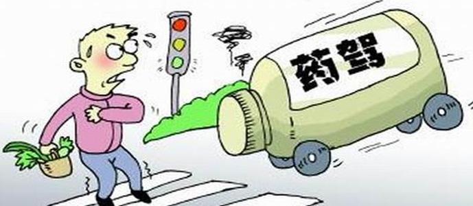 服药开车危险堪比酒驾